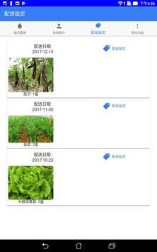 快活農場 —  健康、快樂、分享 apk screenshot