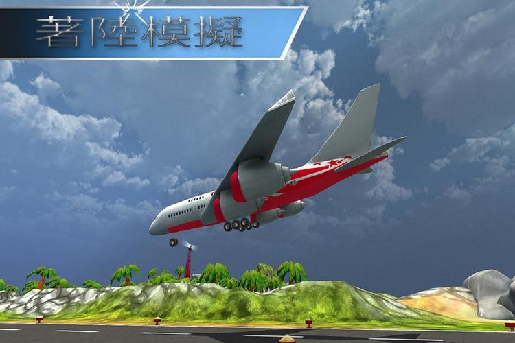 Flugzeugspiel