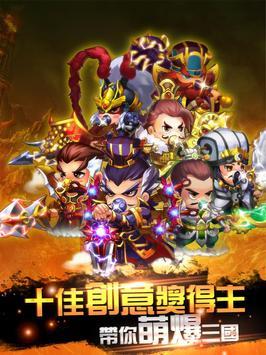 奶三國-卡牌MOBA新玩法,登陸送呂布 apk screenshot