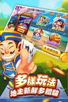萬人歡樂鬥地主 screenshot 4