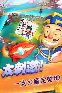 萬人歡樂鬥地主 screenshot 6