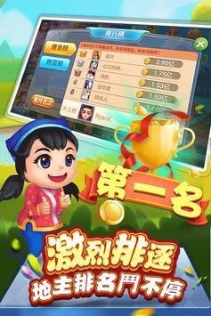 萬人歡樂鬥地主 screenshot 7