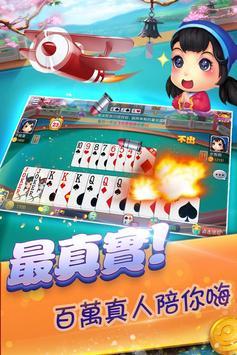 萬人歡樂鬥地主 screenshot 1