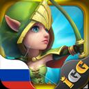 Castle Clash: War of Heroes RU APK