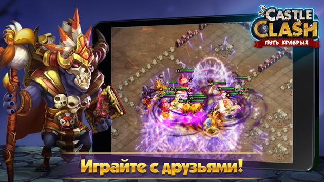 Castle Clash: Путь Храбрых скриншот приложения