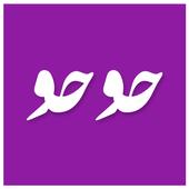 حوحو للمعلوميات - igli5 huhu icon