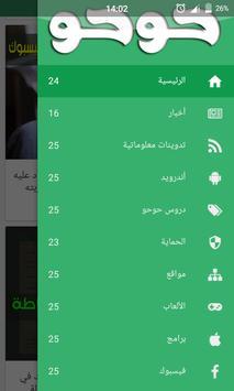 حوحو للمعلوميات - igli5 huhu screenshot 1