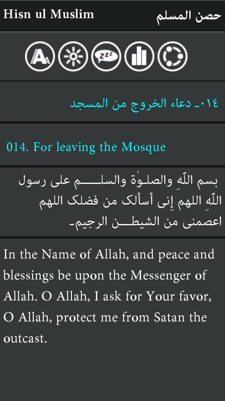 دعاء دخول المسجد بالانجليزي حصن المسلم بالانجليزي تعلم الانجليزية