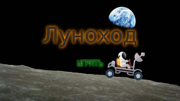 Луноход screenshot 1