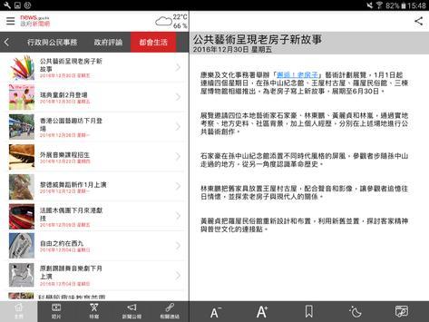 news.gov.hk 香港政府新聞網 截图 5