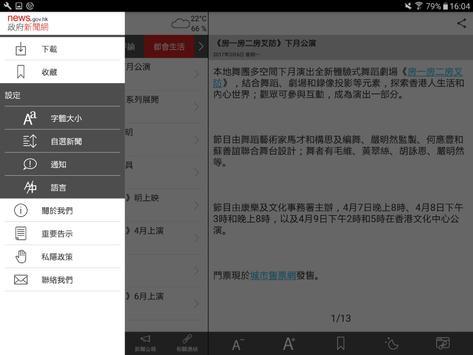 news.gov.hk 香港政府新聞網 截图 13