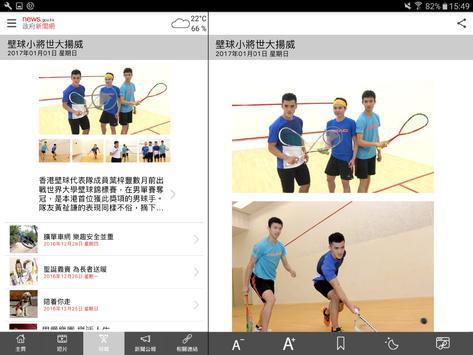 news.gov.hk 香港政府新聞網 截图 11