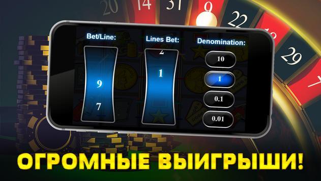 Казино Слотовый клуб Игробум screenshot 4