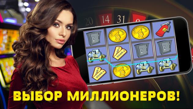 Казино Слотовый клуб Игробум screenshot 6