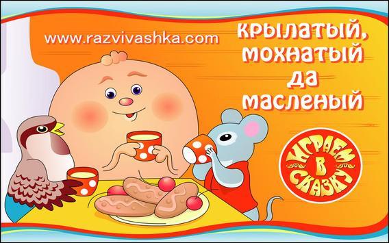 Детская сказка с песенками poster