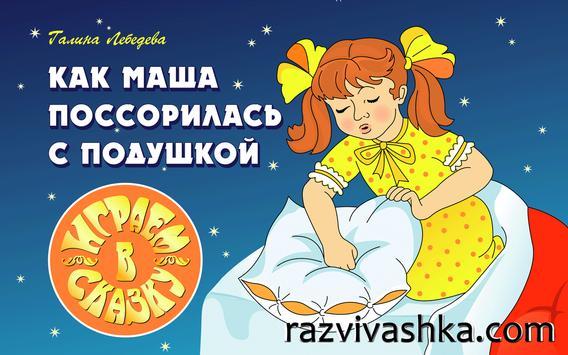 """Детские сказки """"Как Маша..."""" apk screenshot"""
