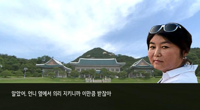 최순실 게임(최순실게이트-Choi's GATE) apk screenshot