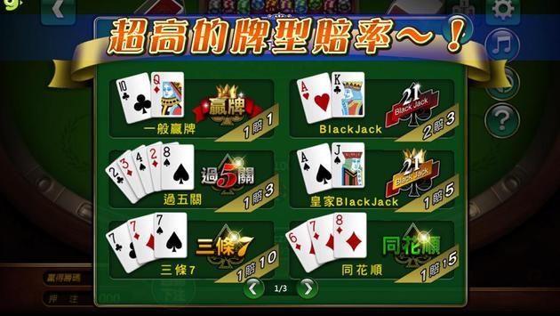 皇家21點 gametower apk screenshot