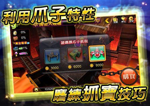 尋寶夾夾樂 gametower apk screenshot