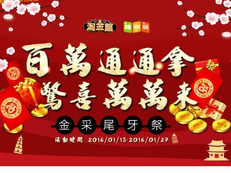 戰三國 slot gametower poster