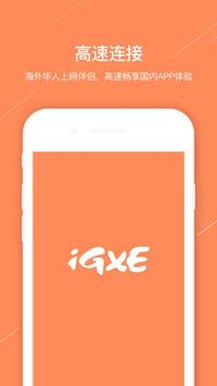 IGXE VPN screenshot 1