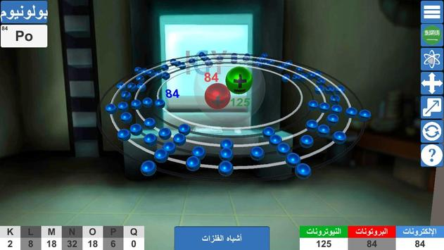Periodic Table screenshot 2