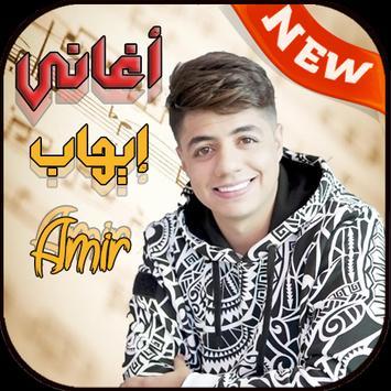 إيهاب أمير Ihab Amir بدون نت apk screenshot