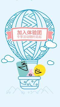 爽生活-亲子互动分享平台·免费优质亲子活动·记录家庭亲子时光 poster