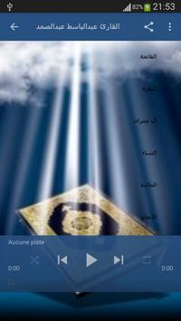 القرآن الكريم كامل بصوت رائع screenshot 1