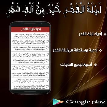 إحياء ليلة القدر screenshot 4