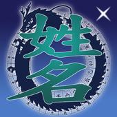 生肖姓名分析(简体版) icon