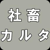社畜カルタ icon