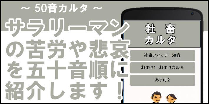 社畜カルタ apk screenshot