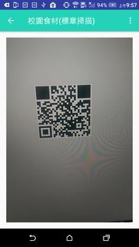 校園食材(標章掃描) screenshot 4