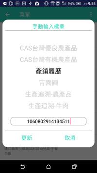 校園食材(標章掃描) apk screenshot