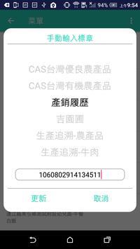 校園食材(標章掃描) screenshot 3