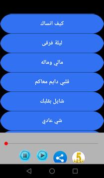 Songs asma laMenor apk screenshot
