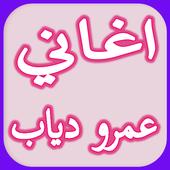Amr Diab Songs icon
