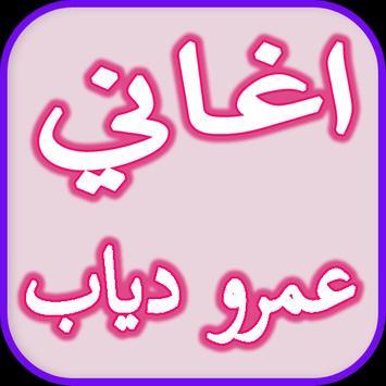Amr Diab Songs poster