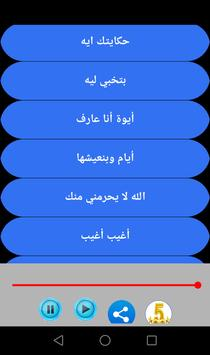 Amr Diab Songs screenshot 2