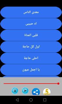Amr Diab Songs screenshot 3