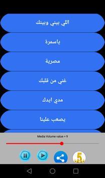 Amr Diab Songs screenshot 4