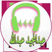 Songs of Abdul Majid Abdullah icon