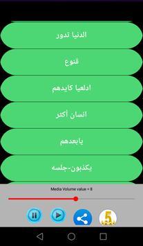 Songs of Abdul Majid Abdullah screenshot 1