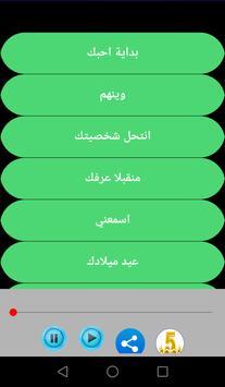 Songs of Abdul Majid Abdullah screenshot 4