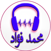 Songs of Mohamed Fouad icon
