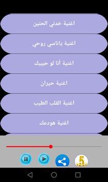 Songs of Mohamed Fouad screenshot 1