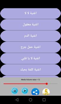 Songs of Mohamed Fouad screenshot 2