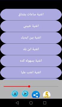 Songs of Mohamed Fouad screenshot 4