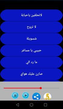 Music of the artist Naser Albhar apk screenshot